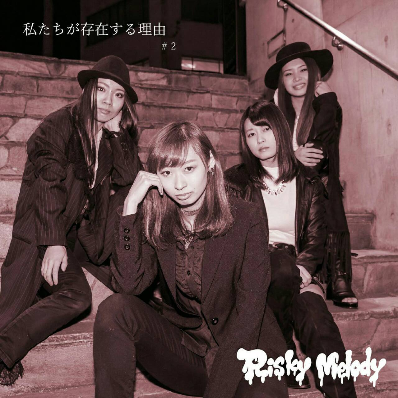 Risky Melody 1st mini album「Welcome to the Risky World」